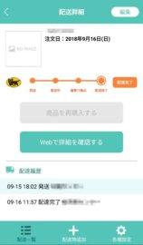 OKIPPAアプリの配達状況チェック