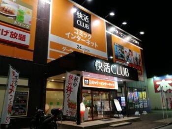 快活クラブ16号浜野の入り口