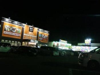快活クラブ16号浜野の駐車場
