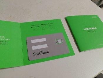 送られてきたSIMカード
