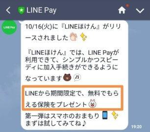 LINE Payからのお知らせ