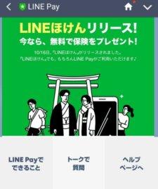 LINEほけんのリリースお知らせ