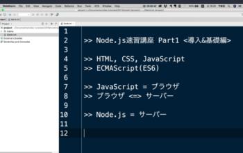 node.js速習講座の概要