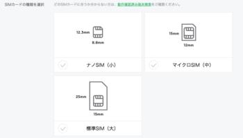 SIMカードの種類を指定