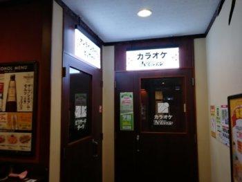 ダーツ・ビリヤード・カラオケ場の入り口