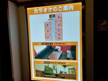 上福岡店のカラオケブースの内訳