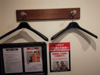 壁のハンガーと張り紙