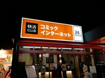 上福岡店の外観