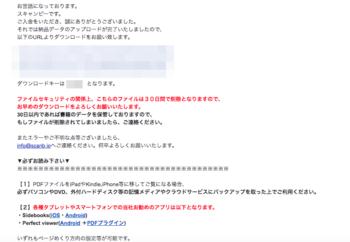 データダウンロード用URLの連絡