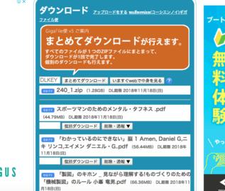PDFファイルをダウンロード