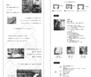 Web制作案件のサイトイメージ