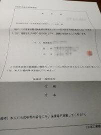 職業訓練校の誓約書