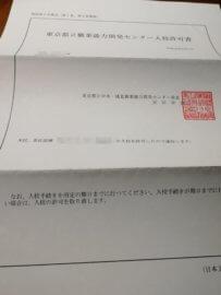 職業訓練校の入校許可証
