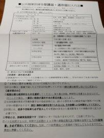 職業訓練校の書類記入方法見本