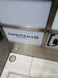 konochikaraの看板