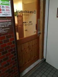 konochikaraの入り口