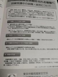 職業訓練校の就労規則