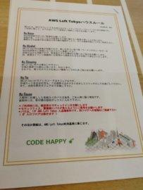 AWS Loft Tokyo ハウスルール