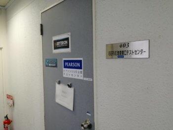 池袋のテストセンター入り口